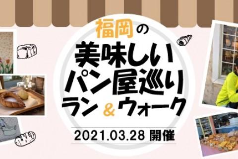 福岡の美味しいパン屋巡りラン&ウォーク