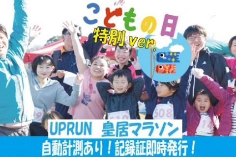 第164回 UPRUN皇居マラソン大会~こどもの日ver.~◎計測タグ有◎