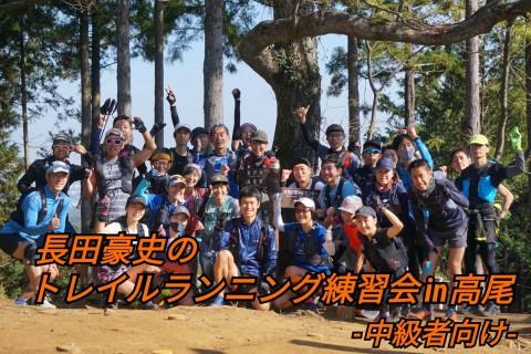 1/10(日)長田豪史のトレイルランニング練習会in高尾-中級者向け-