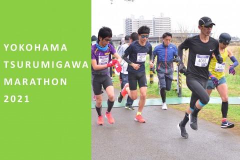 【大会中止】横浜鶴見川マラソン2021 冬