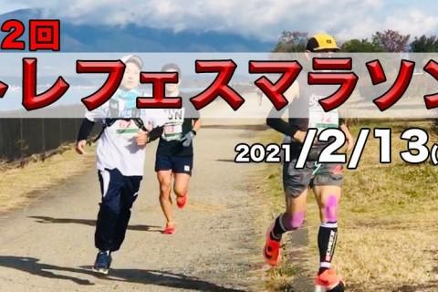 2/13トレフェスマラソンWINTER42.195k