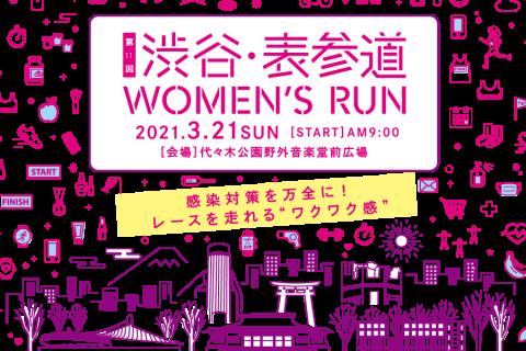 第11回 渋谷・表参道Women's Run ボランティア募集(コース整理員)