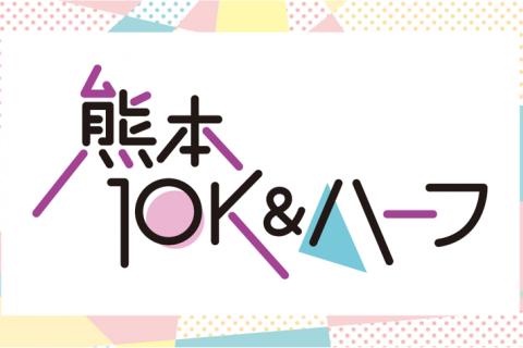 第2回 熊本10K&ハーフ
