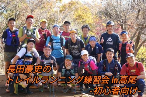 1/9(土)長田豪史のトレイルランニング練習会in高尾-初心者向け-