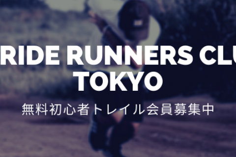 STRIDE RUNNERS CLUB TOKYO(無料トレイル会員 12/24締め切り)
