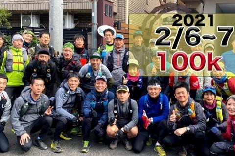 【ペーサー参加】2/6京都ラウンドトレイル100k 累積5000m UTMF対策に最適