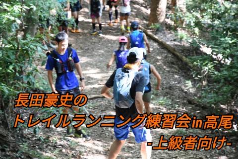 1/16(土)長田豪史のトレイルランニング練習会in高尾-上級者向け-