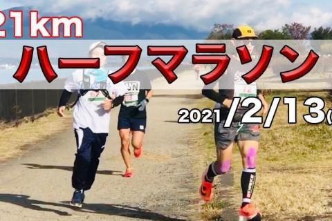 2/13トレフェスハーフ マラソンWINTER21.095k