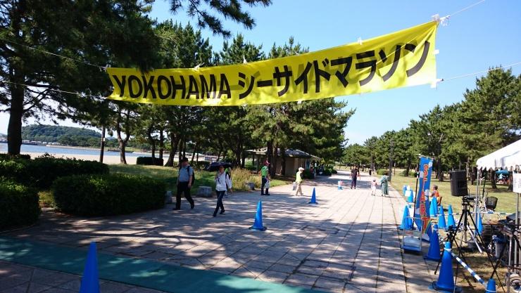 YOKOHAMAシーサイドマラソン