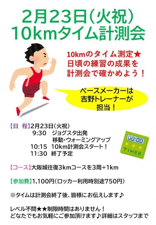 2月23日(火祝)10km計測会