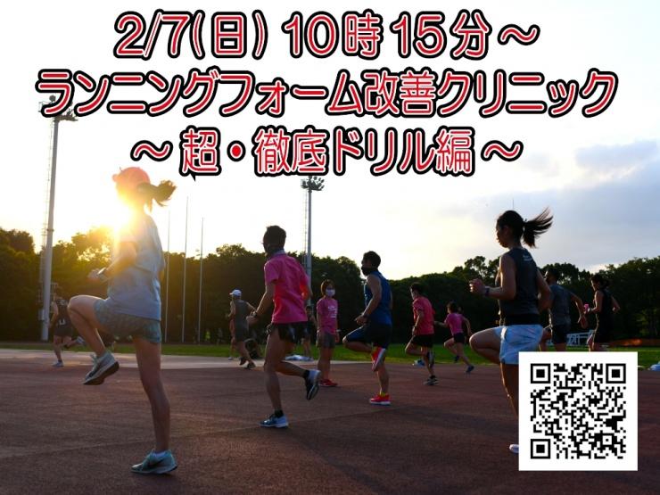 2/7(日)ランニングフォーム改善クリニック~超・徹底ドリル編~