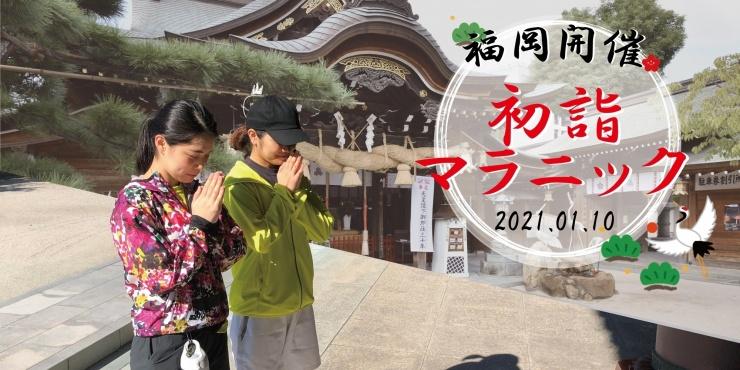 1月10日開催『初詣マラニック』