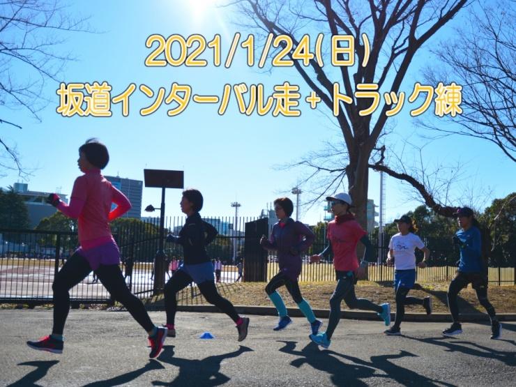 【1/24(日)】坂道インターバル走+トラック練+体幹部強化サーキットトレ
