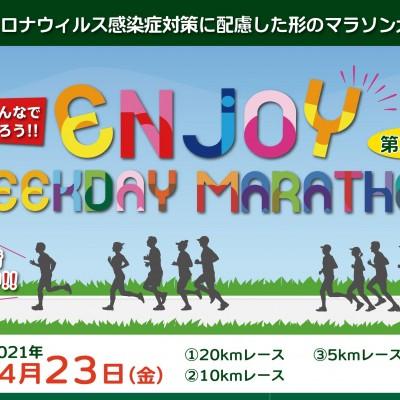 第35回エンジョイヘイジツマラソン