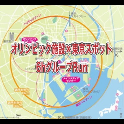 6hオリンピックベイエリア×東京スポットRun