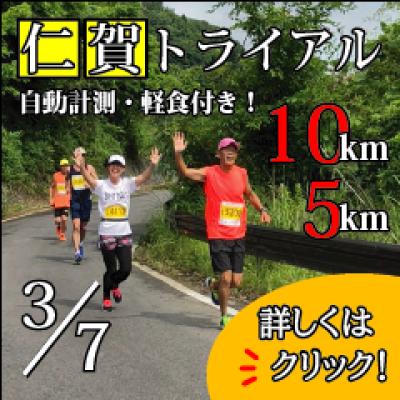 竹原:仁賀トライアル【5キロ・10キロ】