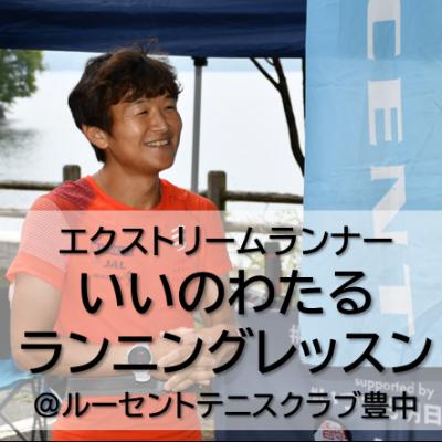 【大会出場を目指す方へ】いいのわたるランレッスン2/27