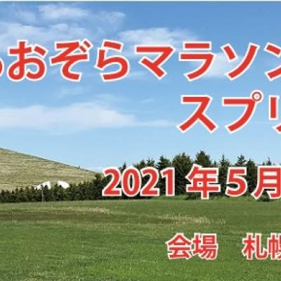 札幌あおぞらマラソン2021スプリング大会
