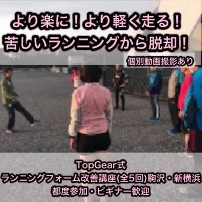ランニングフォーム改善練習会@日産スタジアム&駒沢公園