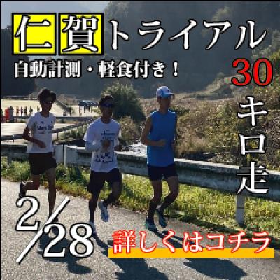竹原:仁賀トライアル【30キロ走】