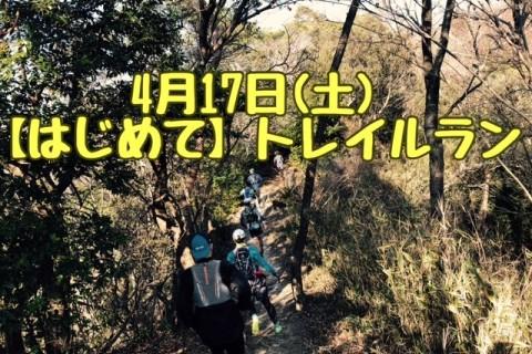 4月17日(土)【はじめて】トレイルランニング
