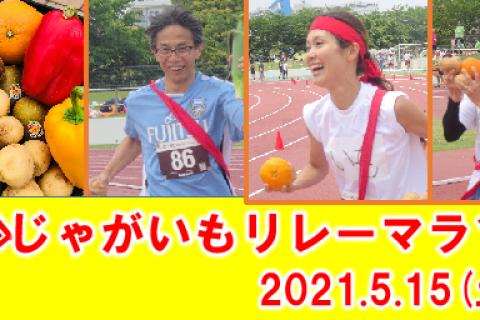 べじふる収穫祭 第2回じゃがいもリレーマラソン in東京 ~震災復興チャリティー~