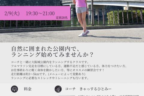 2月9日 限定20名【超入門】ランニングベース大阪城ランニング教室