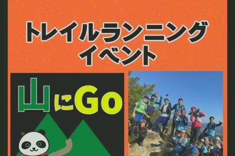 生駒山系トレイルラン【TSS】