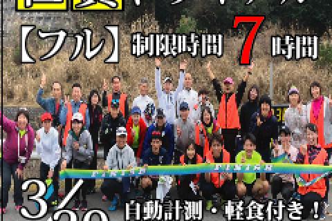 竹原:仁賀トライアル【制限時間7時間:フル】サブ5~完走を目指す!