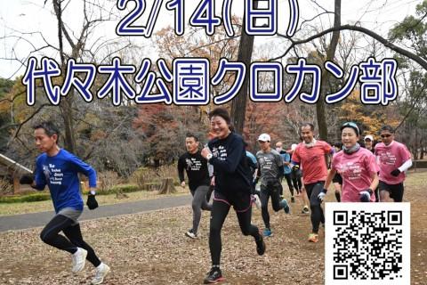 【2/14(日)】木下裕美子の代々木公園バレンタインクロカン部