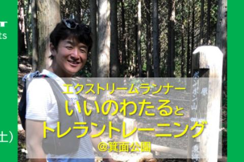 【初心者歓迎】いいのわたるトレラントレーニング2/27