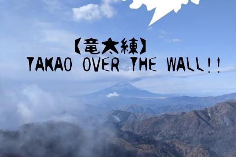 【竜太練】TAKAO OVER THE WALL!!