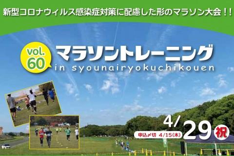 第60回マラソントレーニング in 庄内緑地