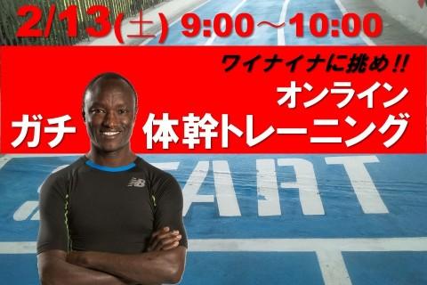 2/13(土)ワイナイナに挑め!ガチ・オンライン体幹トレーニング ※ZOOM