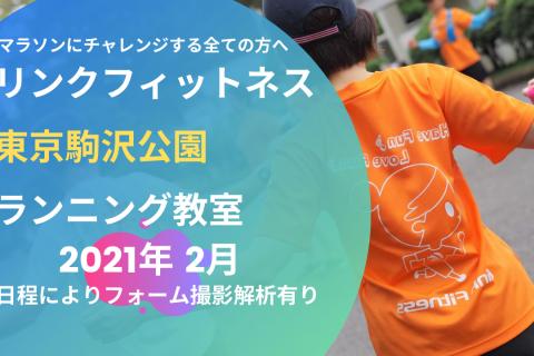 リンクフィットネス東京駒沢公園開催ランニング教室2021年2月開催情報、日程によりフォーム解析有り