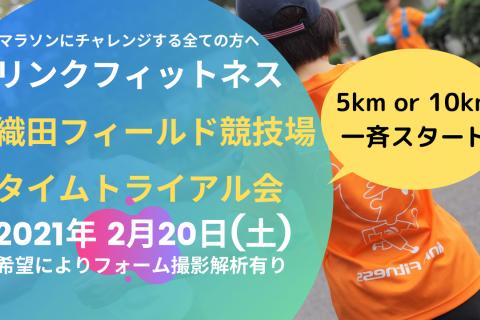 5km、10kmタイムトライアル(リンクフィットネス主催)代々木織田フィールドフォーム解析有り