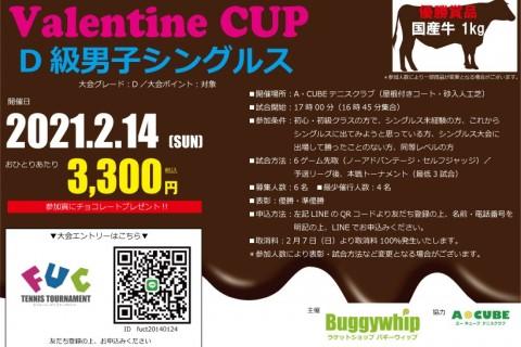 バレンタインカップ D級男子シングルス