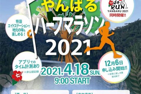 やんばるハーフマラソン2021