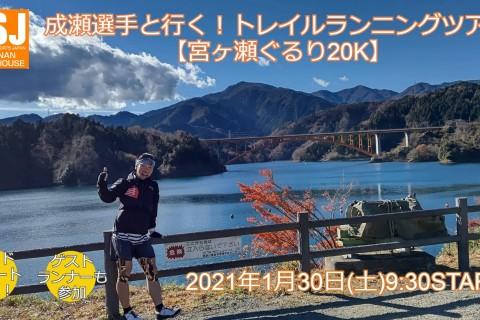 成瀬選手と行く!トレイルランニングツアー 【宮ヶ瀬ぐるり20K】