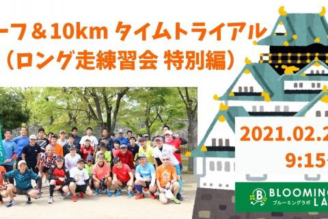 【ブルーミングラボ】ハーフ&10kmタイムトライアル<ロング走練習会特別編>