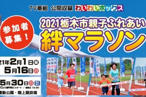 2021栃木市親子ふれあい絆マラソン