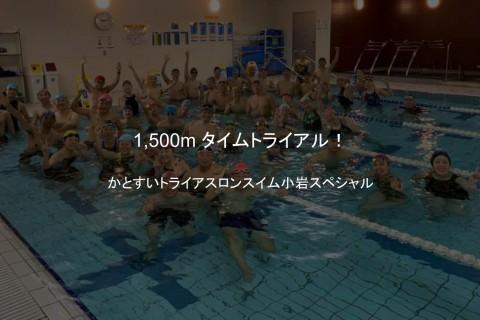 【8名限定!】1,500mタイムトライアル!かとすいトライアスロンスイム小岩スペシャル