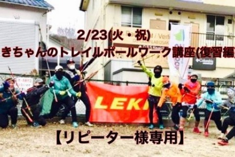 【リピーター専用】2月23日(火・祝) ときちゃんのトレイルポールワーク講座 (復習編)