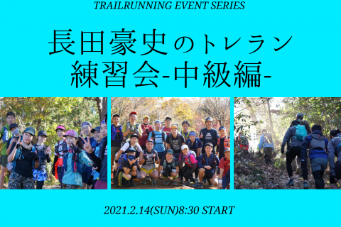2/14(日)長田豪史のトレイルランニング練習会in高尾-中級編-