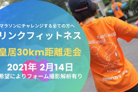 皇居にて30km距離走(リンクフィットネス主催)