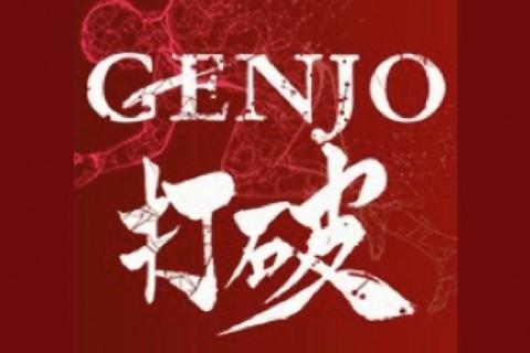 【陸連公認の部】第5回GENJO打破