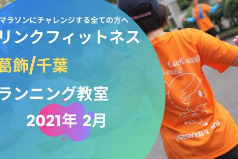 リンクフィットネス東京葛飾区/千葉ランニング教室2021年2月開催情報
