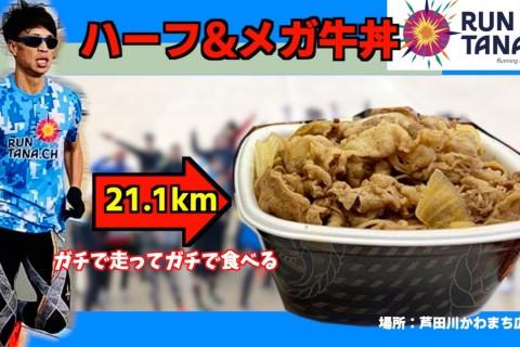 ハーフ+メガ牛丼を食べるトライアル(セミナーあり)
