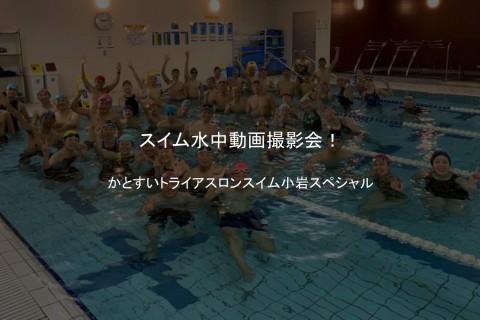 【8名限定!】スイム水中撮影会!かとすいトライアスロンスイム小岩スペシャル