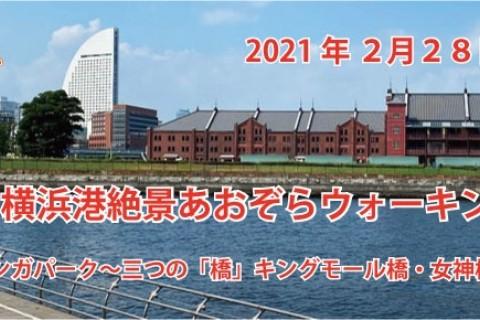 第1回 横浜港絶景あおぞらウォーキング大会